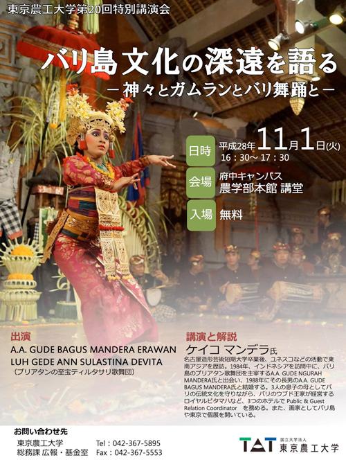 東京農工大学 府中キャンパス 農学部本館 講堂【第20回特別講演会】 バリ島文化の深遠を語る-神々とガムランとバリ舞踊と-