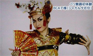 脅威のバリ舞踊DVD これは超画期的!