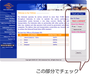 インドネシアのEMS検索方法